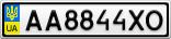 Номерной знак - AA8844XO