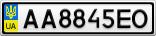 Номерной знак - AA8845EO