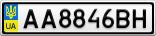 Номерной знак - AA8846BH