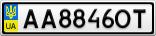 Номерной знак - AA8846OT