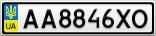 Номерной знак - AA8846XO