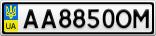 Номерной знак - AA8850OM