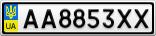 Номерной знак - AA8853XX