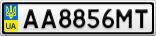 Номерной знак - AA8856MT