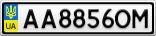 Номерной знак - AA8856OM
