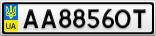 Номерной знак - AA8856OT