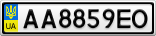 Номерной знак - AA8859EO