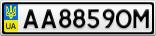 Номерной знак - AA8859OM