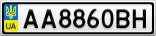 Номерной знак - AA8860BH