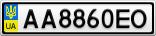 Номерной знак - AA8860EO