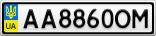 Номерной знак - AA8860OM