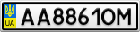 Номерной знак - AA8861OM
