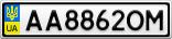 Номерной знак - AA8862OM