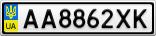 Номерной знак - AA8862XK