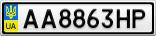 Номерной знак - AA8863HP