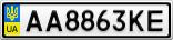 Номерной знак - AA8863KE
