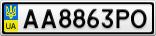 Номерной знак - AA8863PO