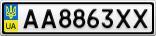 Номерной знак - AA8863XX