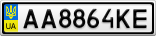 Номерной знак - AA8864KE