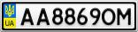 Номерной знак - AA8869OM