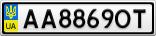 Номерной знак - AA8869OT