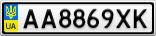 Номерной знак - AA8869XK