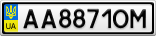 Номерной знак - AA8871OM
