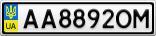Номерной знак - AA8892OM