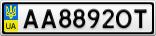 Номерной знак - AA8892OT