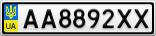 Номерной знак - AA8892XX
