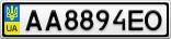 Номерной знак - AA8894EO