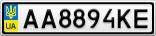 Номерной знак - AA8894KE