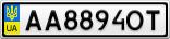 Номерной знак - AA8894OT