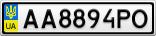 Номерной знак - AA8894PO
