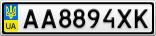 Номерной знак - AA8894XK
