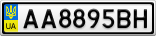 Номерной знак - AA8895BH