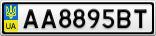Номерной знак - AA8895BT