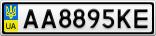 Номерной знак - AA8895KE
