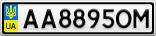 Номерной знак - AA8895OM