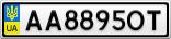 Номерной знак - AA8895OT