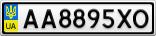 Номерной знак - AA8895XO