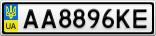 Номерной знак - AA8896KE