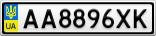 Номерной знак - AA8896XK