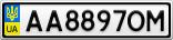Номерной знак - AA8897OM