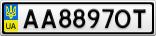 Номерной знак - AA8897OT
