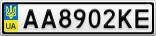 Номерной знак - AA8902KE
