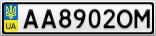 Номерной знак - AA8902OM