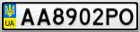Номерной знак - AA8902PO