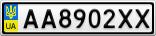 Номерной знак - AA8902XX