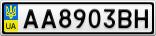 Номерной знак - AA8903BH